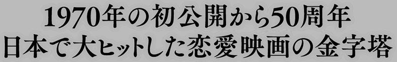1970年の初公開から50周年 日本で大ヒットした恋愛映画の金字塔